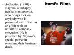 itami s films6