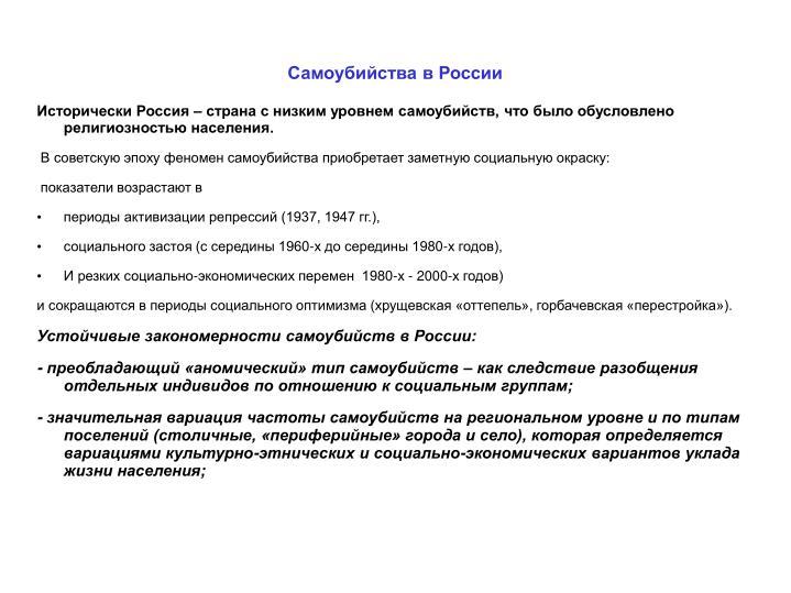 Самоубийства в России