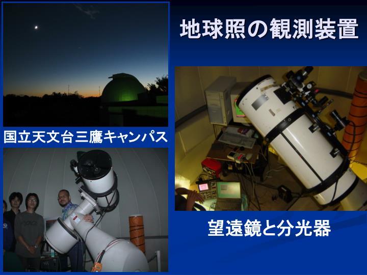 地球照の観測装置