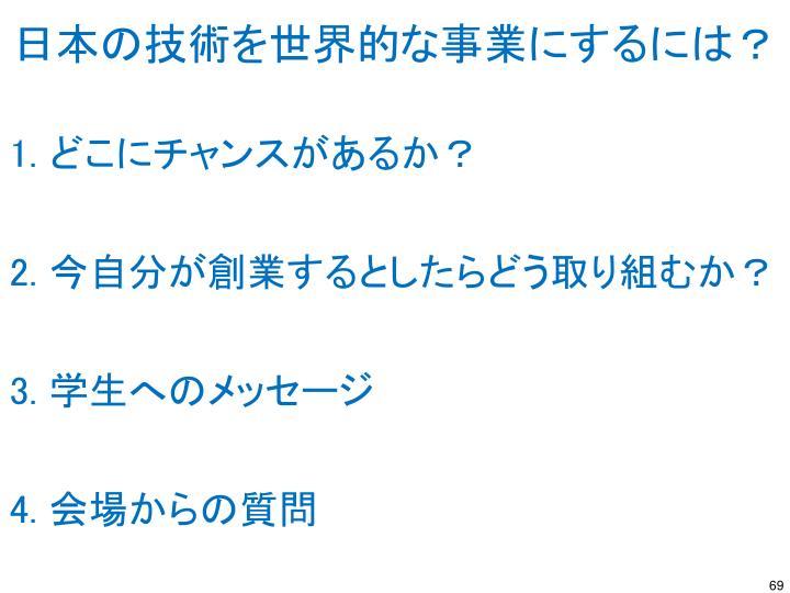 日本の技術を世界的な事業にするには?