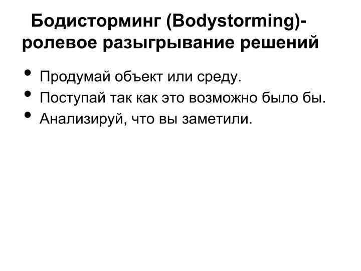Бодисторминг (Bodystorming)- ролевое разыгрывание решений