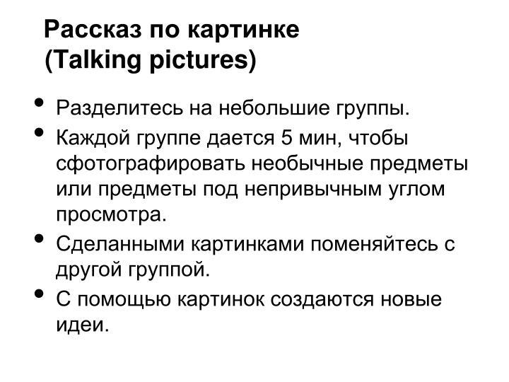 Рассказ по картинке