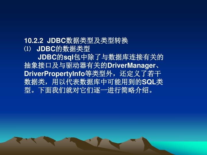 10.2.2  JDBC