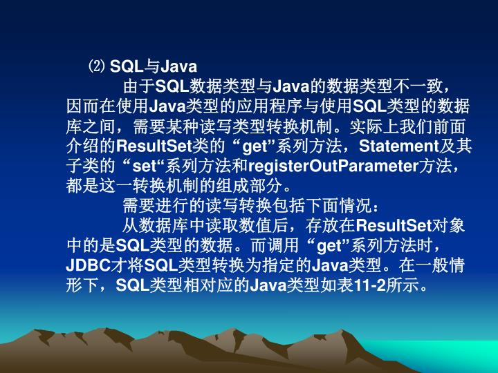 ⑵ SQL