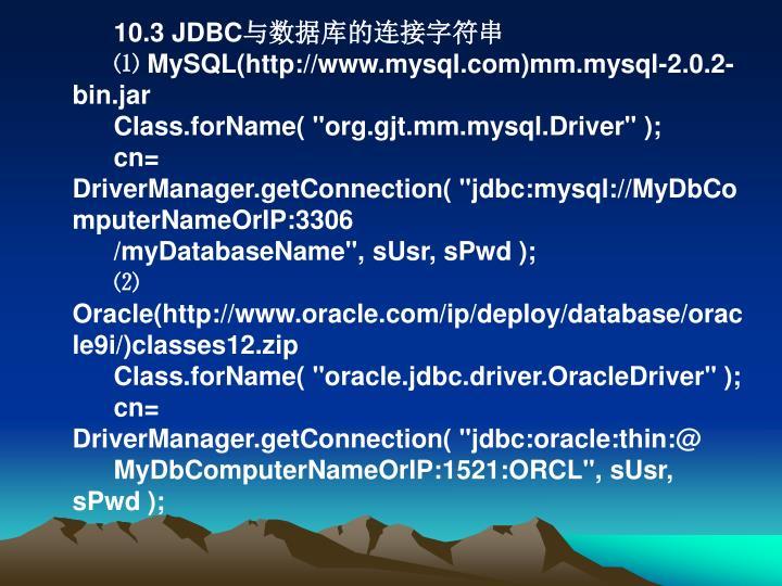 10.3 JDBC