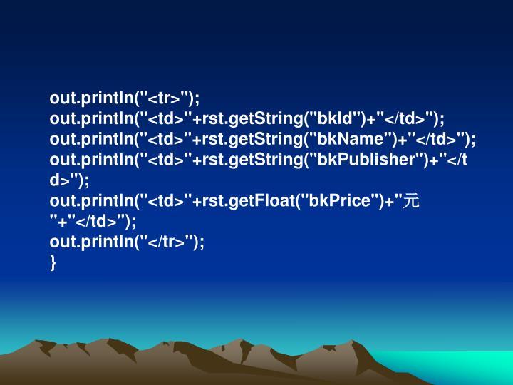 """out.println(""""<tr>"""");"""