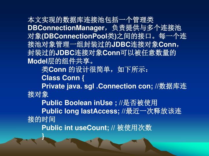 本文实现的数据库连接池包括一个管理类