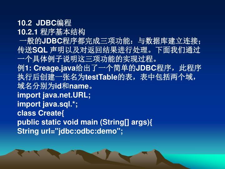 10.2  JDBC