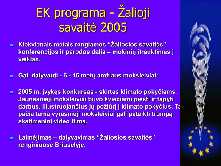 EK programa - Žalioji savaitė 2005
