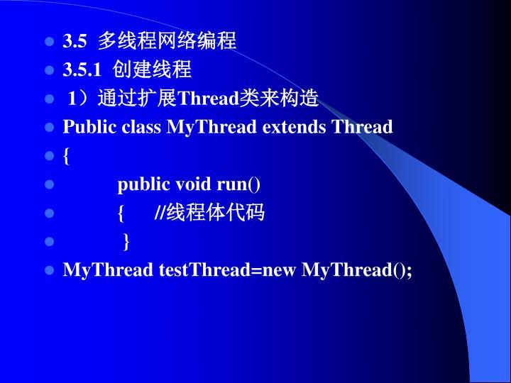 3.5  多线程网络编程