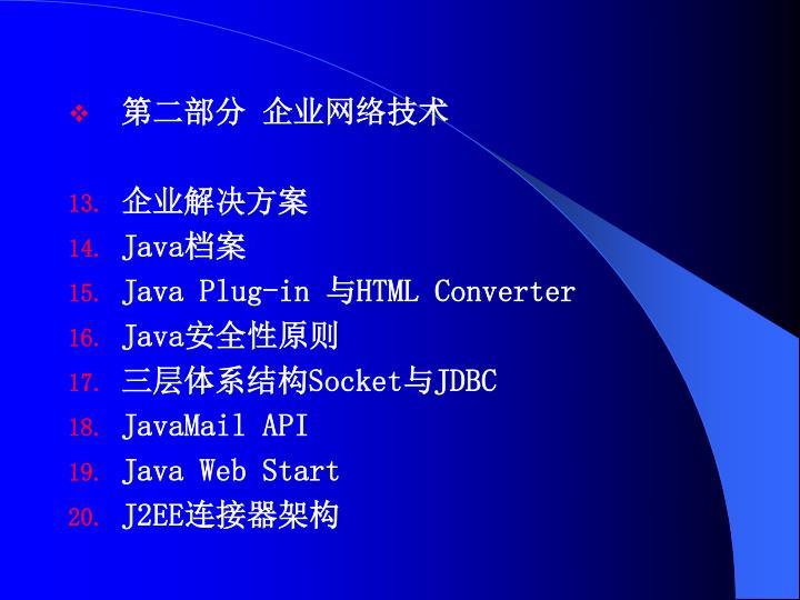 第二部分 企业网络技术