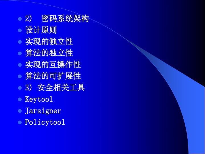 2)  密码系统架构
