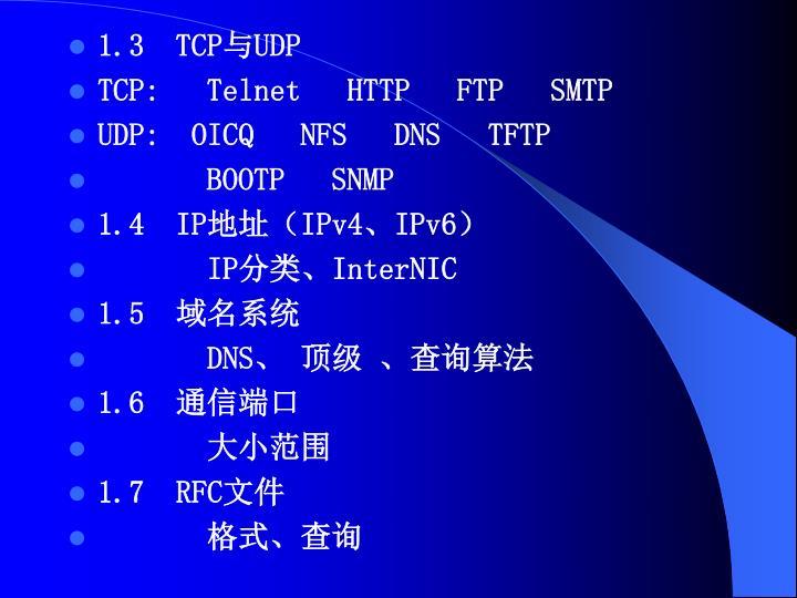 1.3  TCP