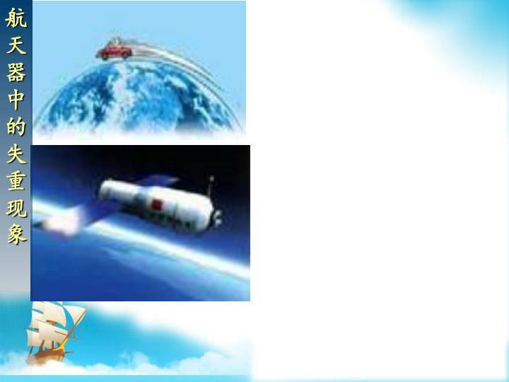 航天器中的失重现象