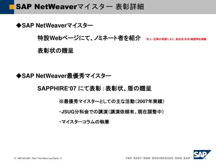 SAP NetWeaver