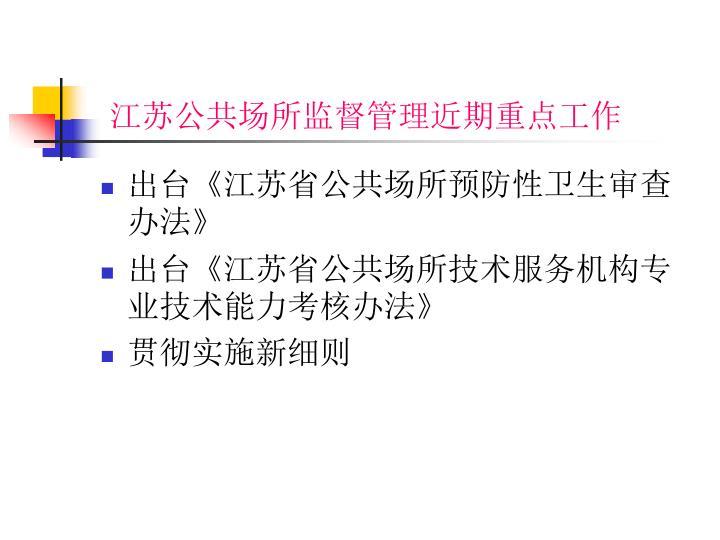 江苏公共场所监督管理近期重点工作