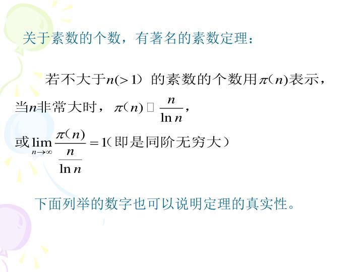 关于素数的个数,有著名的素数定理: