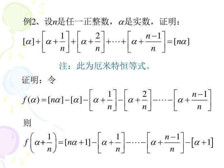 注:此为厄米特恒等式。
