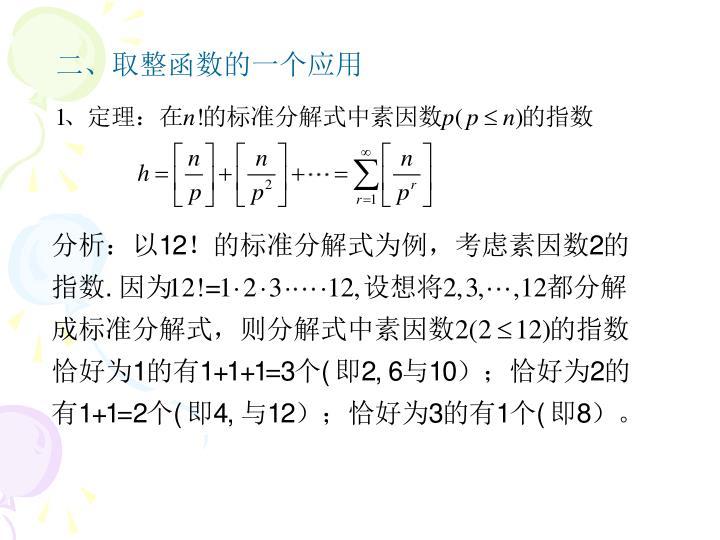二、取整函数的一个应用
