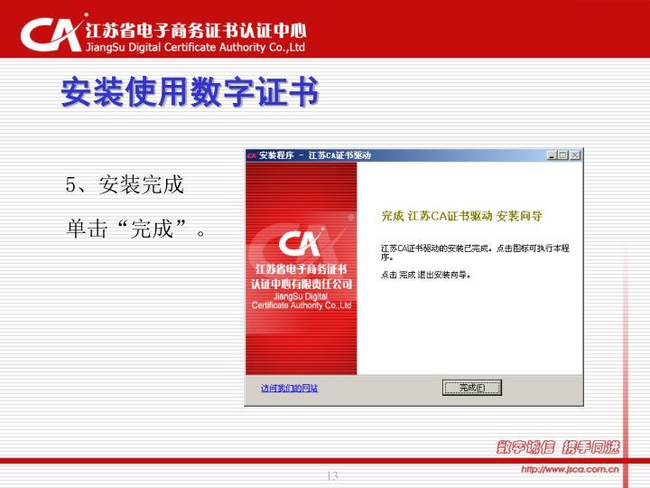 安装使用数字证书
