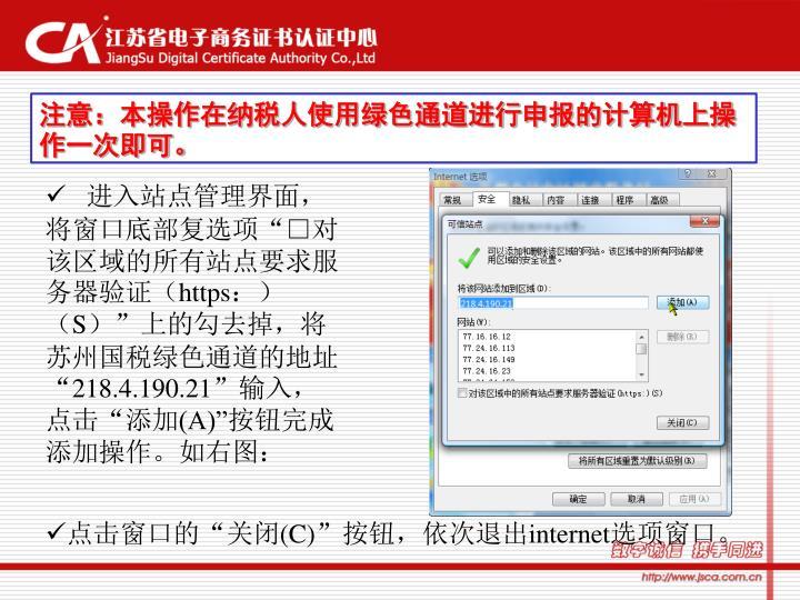 注意:本操作在纳税人使用绿色通道进行申报的计算机上操作一次即可。