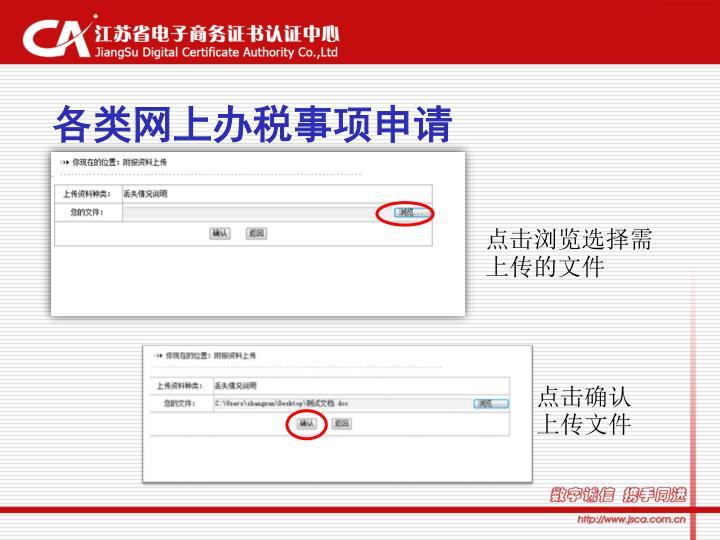 各类网上办税事项申请