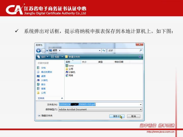 系统弹出对话框,提示将纳税申报表保存到本地计算机上。如下图: