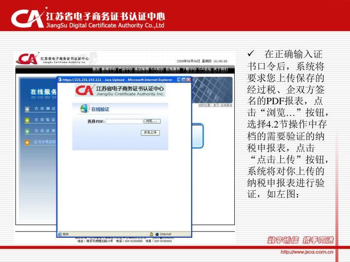 在正确输入证书口令后,系统将要求您上传保存的经过税、企双方签名的