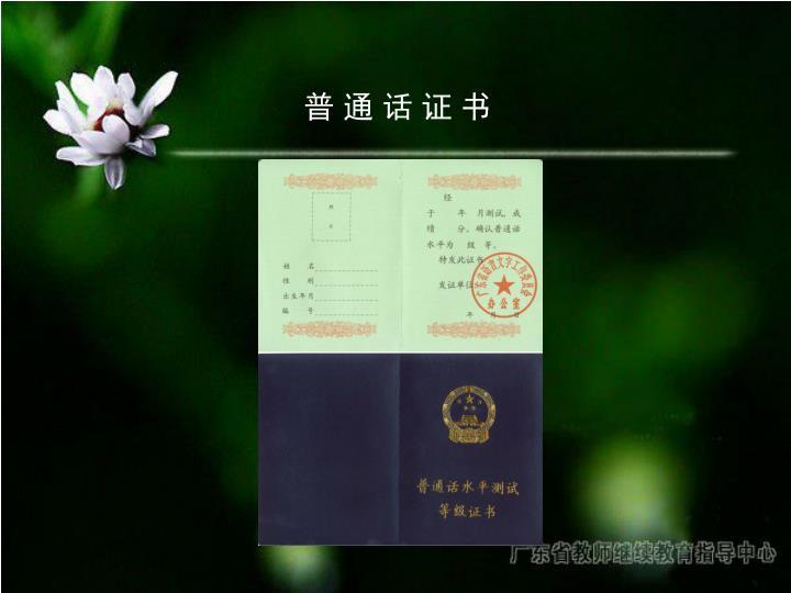 普 通 话 证 书