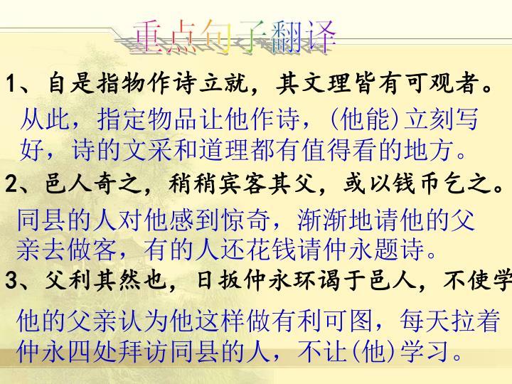 重点句子翻译