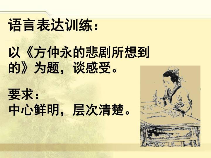语言表达训练: