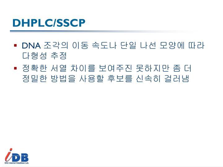 DHPLC/SSCP