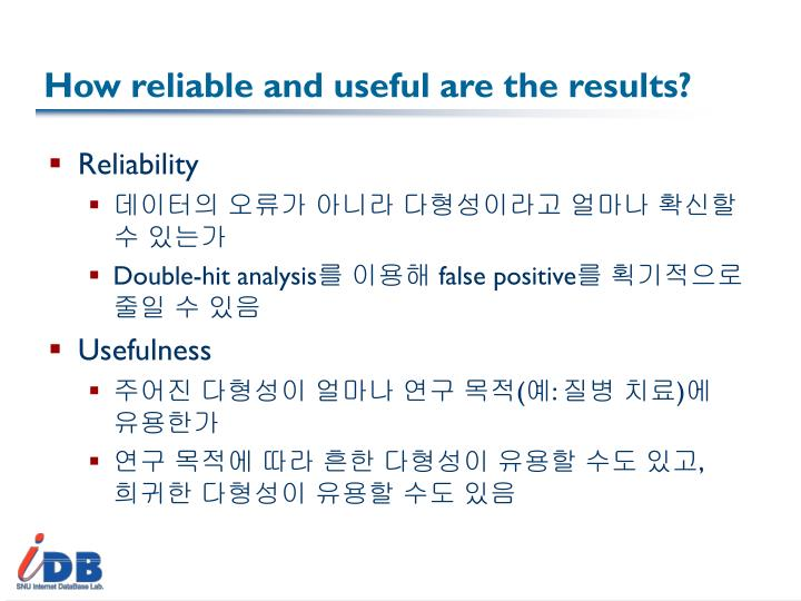 How reliable and useful are the results?