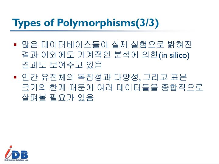 Types of Polymorphisms(3/3)