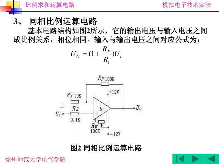 比例求和运算电路