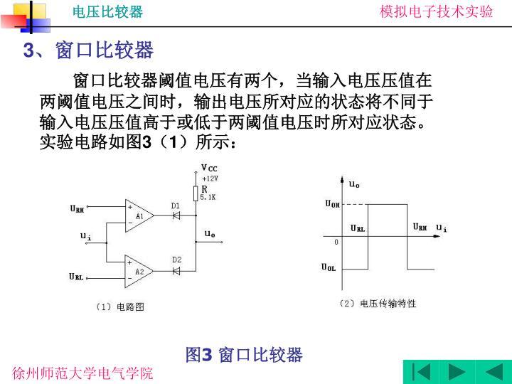 电压比较器