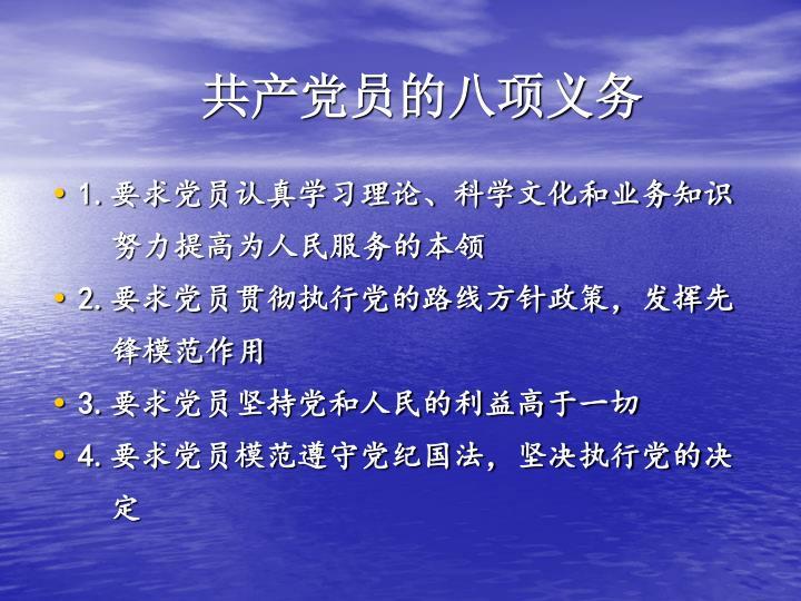 共产党员的八项义务