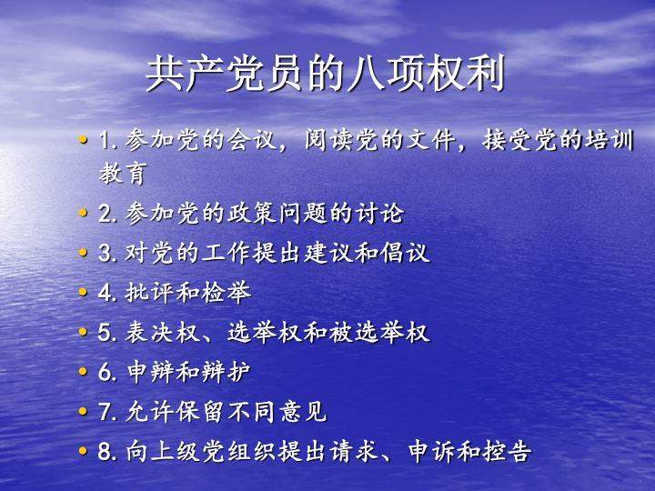 共产党员的八项权利