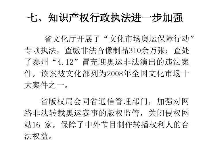 七、知识产权行政执法进一步加强