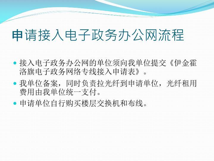 申请接入电子政务办公网流程