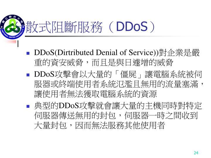 分散式阻斷服務(