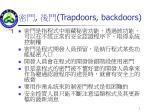 trapdoors backdoors