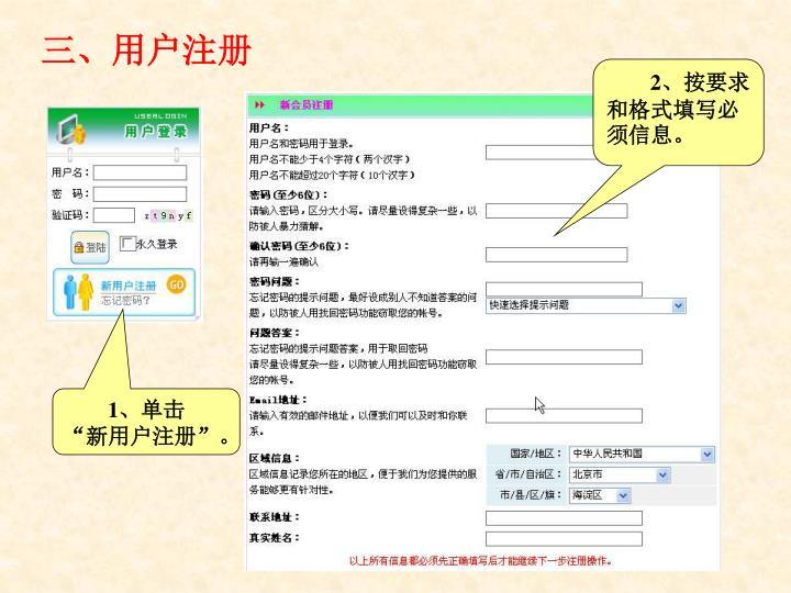三、用户注册