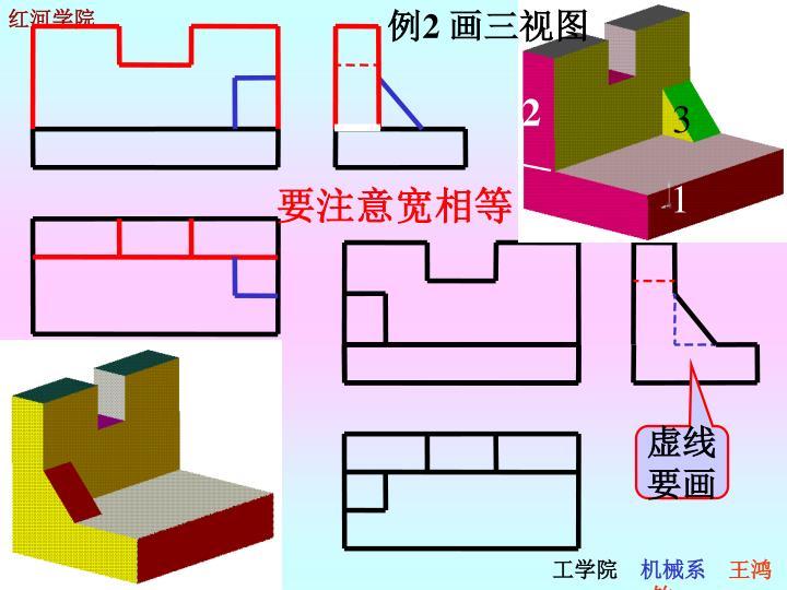 例2 画三视图