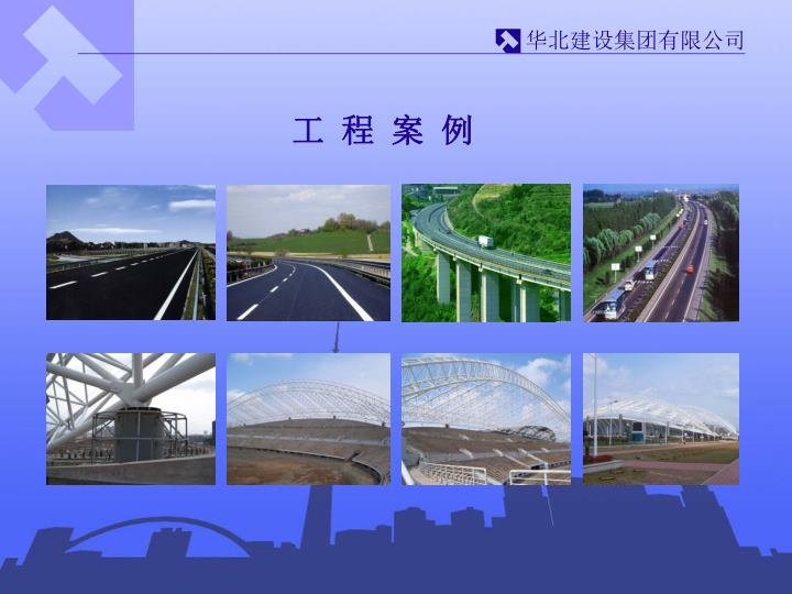 华北建设集团有限公司