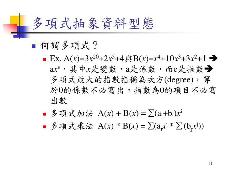 多項式抽象資料型態