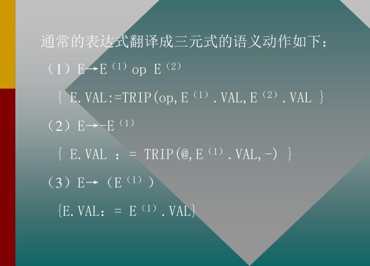 通常的表达式翻译成三元式的语义动作如下:
