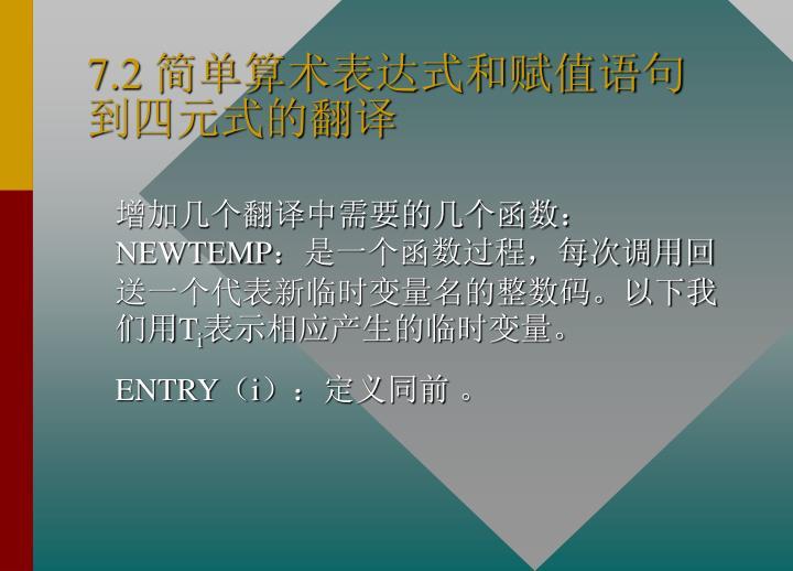 7.2 简单算术表达式和赋值语句到四元式的翻译