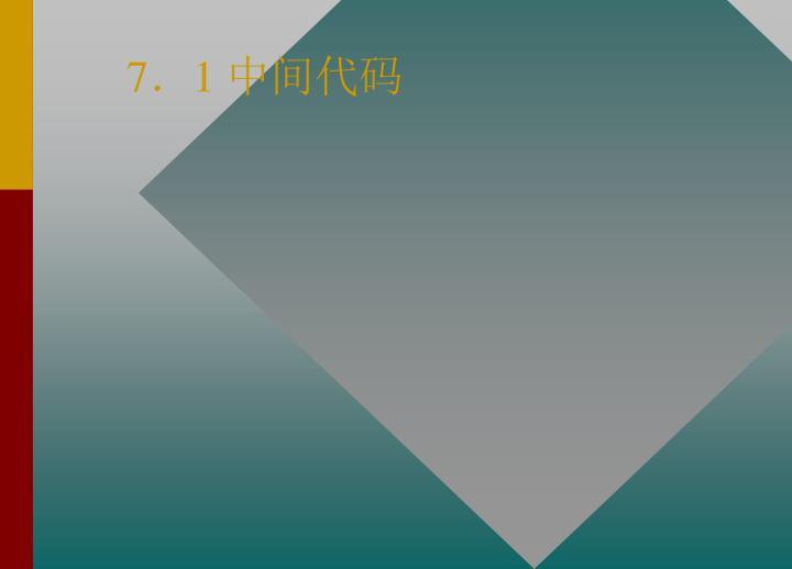 7.1 中间代码