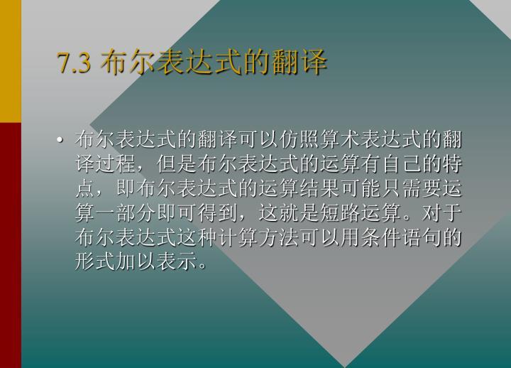 7.3 布尔表达式的翻译